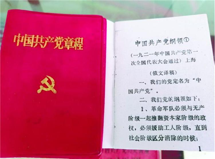 中国共产党纲领(俄文译稿,1921年中共一大通过)