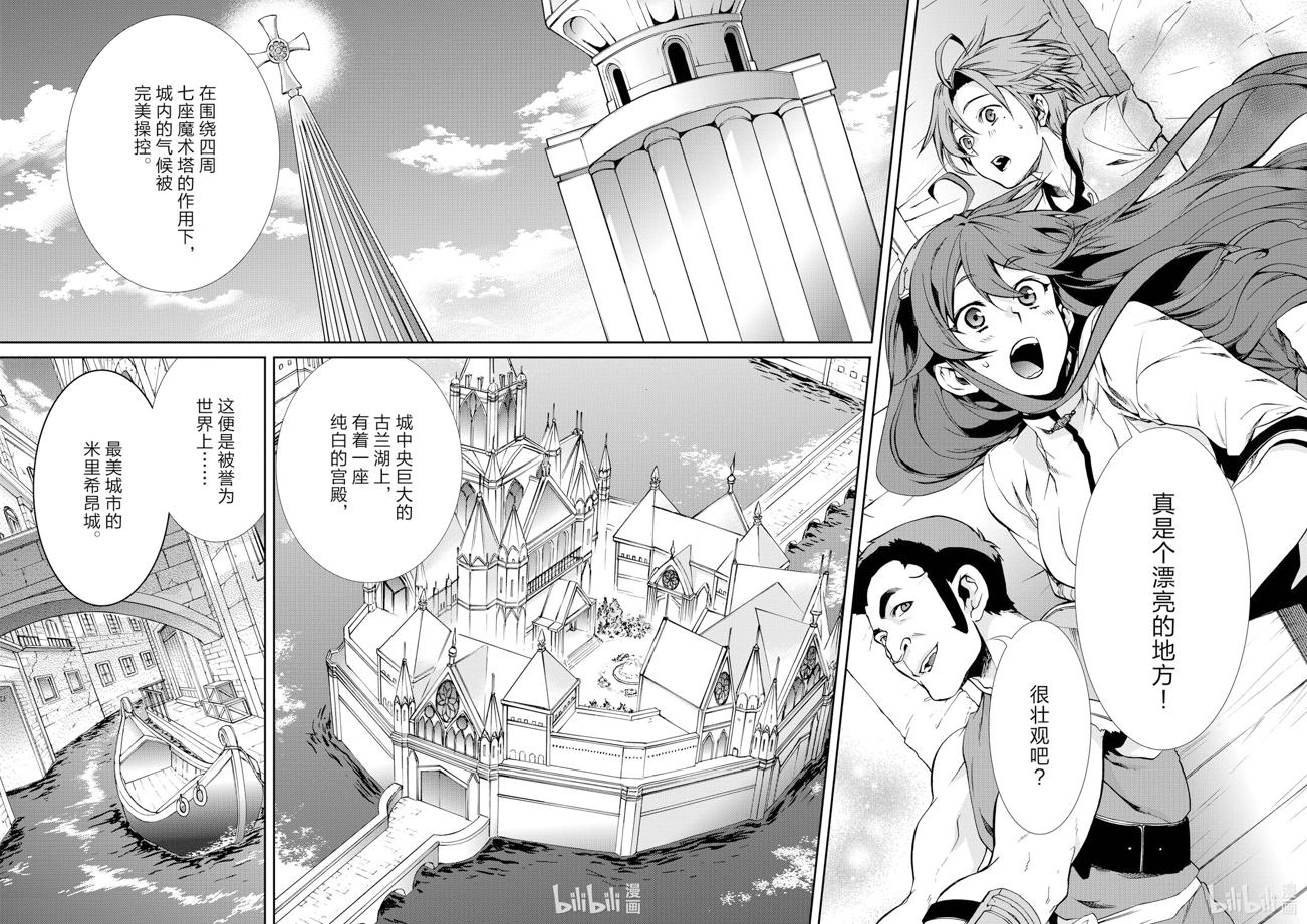【漫画】无职转生 1~72 + 番外 4