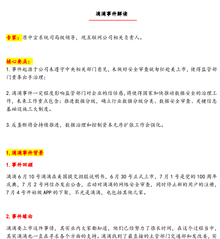 网上流传的有关滴滴的互联网监管专家交流纪要文件