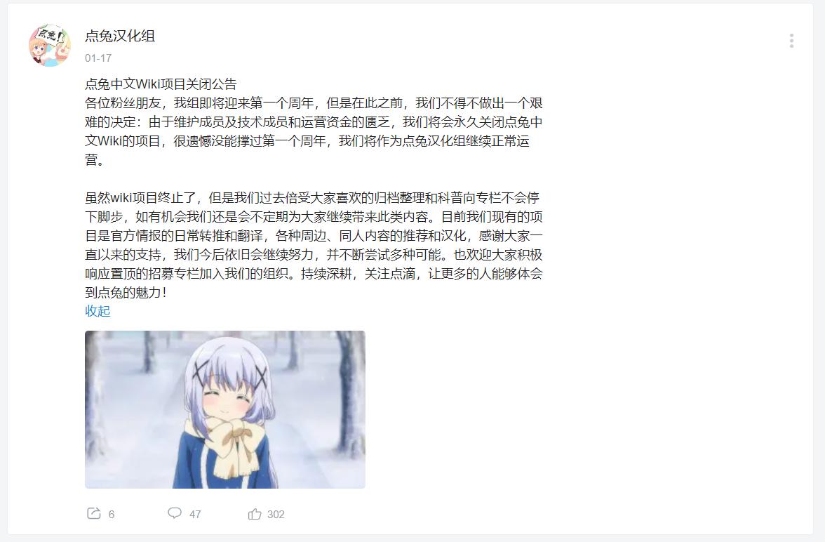 一切的开端,点兔汉化组的前身—点兔中文wiki项目 8