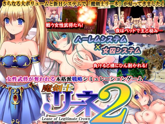 【GD】魔剣士リーネ2/魔劍士莉奈2-1.36[RAR1.2GB解压后1.6GB/RPG]