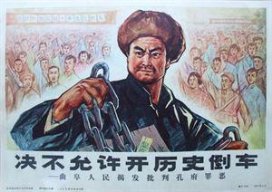 反动阶级的圣人——孔子(1973) 1