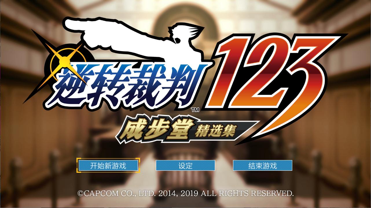 【PC/AVG/汉化】逆转裁判 123