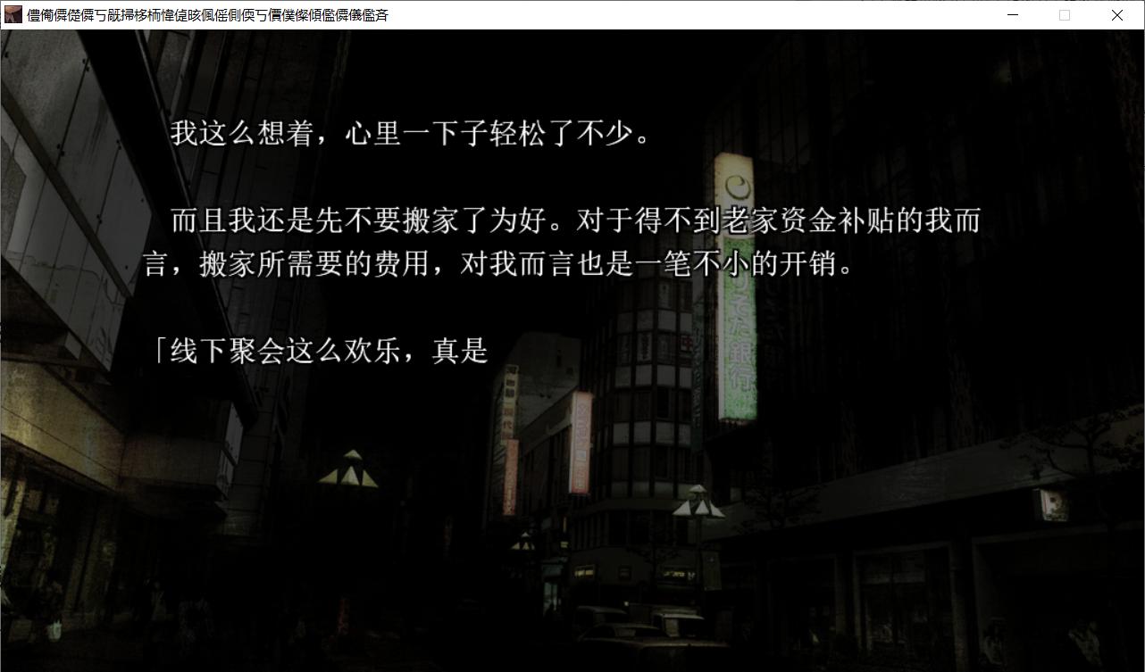 【PC/TAVG/汉化】Phenomeno (フェノメノ) [OD] 847M 1