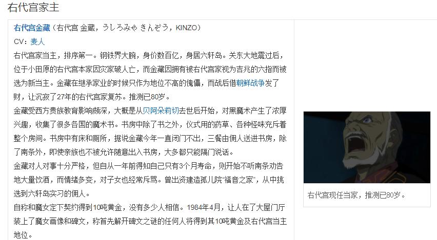 【AVG/汉化】海猫鸣泣之时 (PC+ONS) [OD] 1