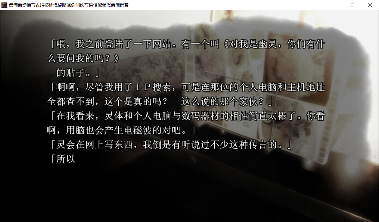 【PC/TAVG/汉化】Phenomeno (フェノメノ) [OD] 847M 3