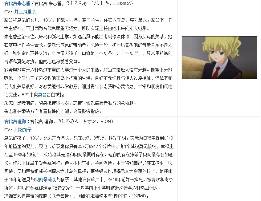 【AVG/汉化】海猫鸣泣之时 (PC+ONS) [OD] 3