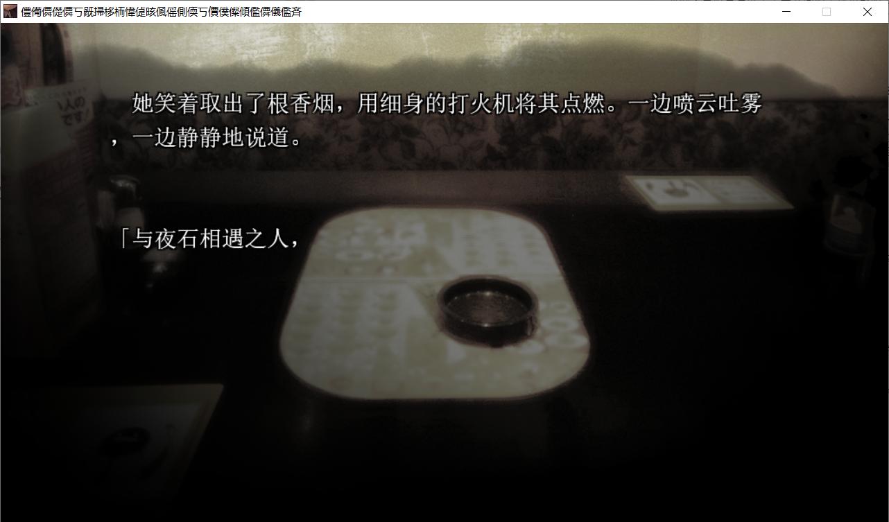 【PC/TAVG/汉化】Phenomeno (フェノメノ) [OD] 847M 2