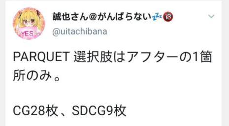 【PC/ADV/生肉】PARQUET (柚子新作) [OD] 1.46G 7