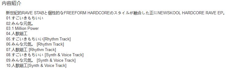 [DJ TECHNORCH] [506MB] すごいきもちいい 〜Feeling Mega-Good!〜 [FLAC 44.1kHz/16bit] 1