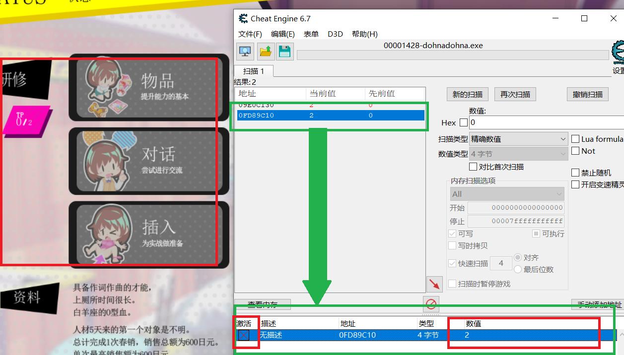CE修改器:Cheat Engine(3 模糊數值修改) 10