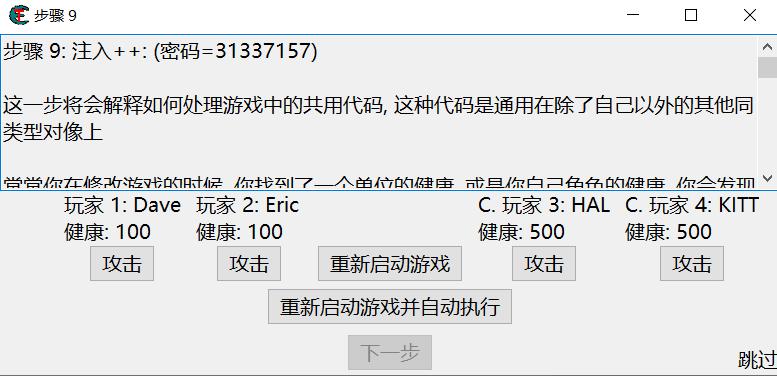 CE修改器:Cheat Engine(6 代碼注入) 14