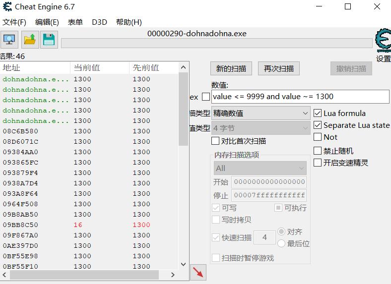 CE修改器:Cheat Engine(4 CE界面再探) 8