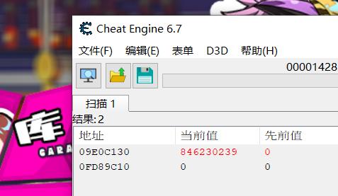 CE修改器:Cheat Engine(3 模糊數值修改) 9