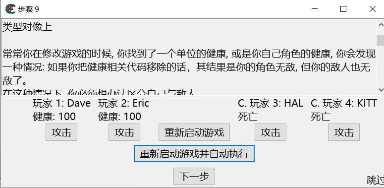CE修改器:Cheat Engine(6 代碼注入) 23