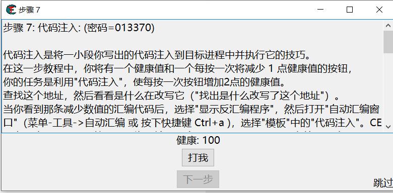 CE修改器:Cheat Engine(6 代碼注入) 7