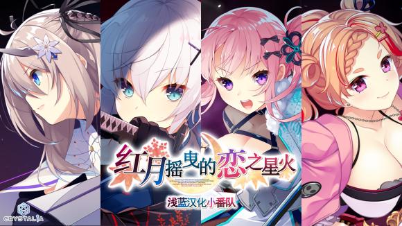 红月摇曳的恋之星火-正式版v1.0【汉化补丁】