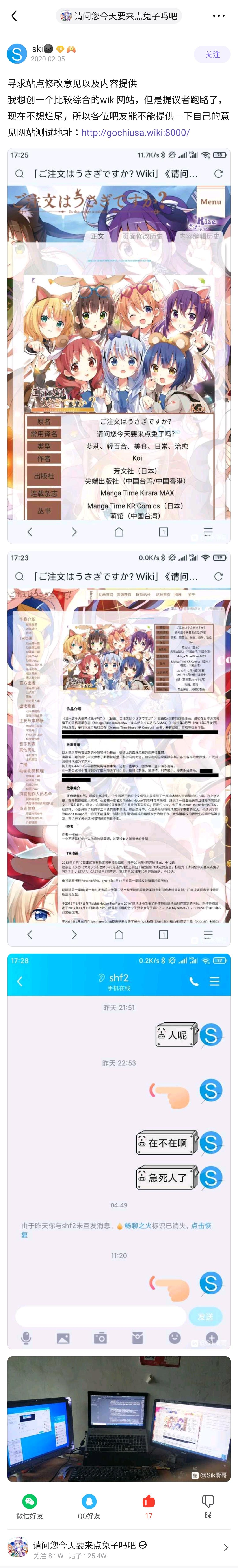 一切的开端,点兔汉化组的前身—点兔中文wiki项目 1