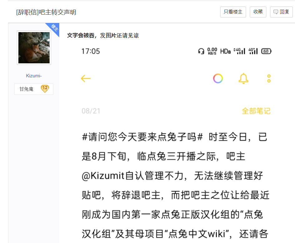 一切的开端,点兔汉化组的前身—点兔中文wiki项目 6