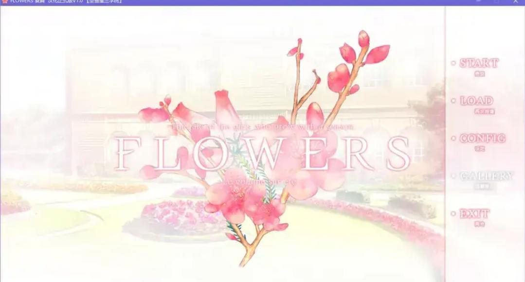 【汉化/PC】FLOWERS(圣彗星兰学园汉化)