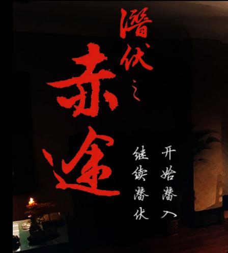 【PC/安卓/AVG/官中】潜伏之赤途  [OD] PC 106M/安卓 75M