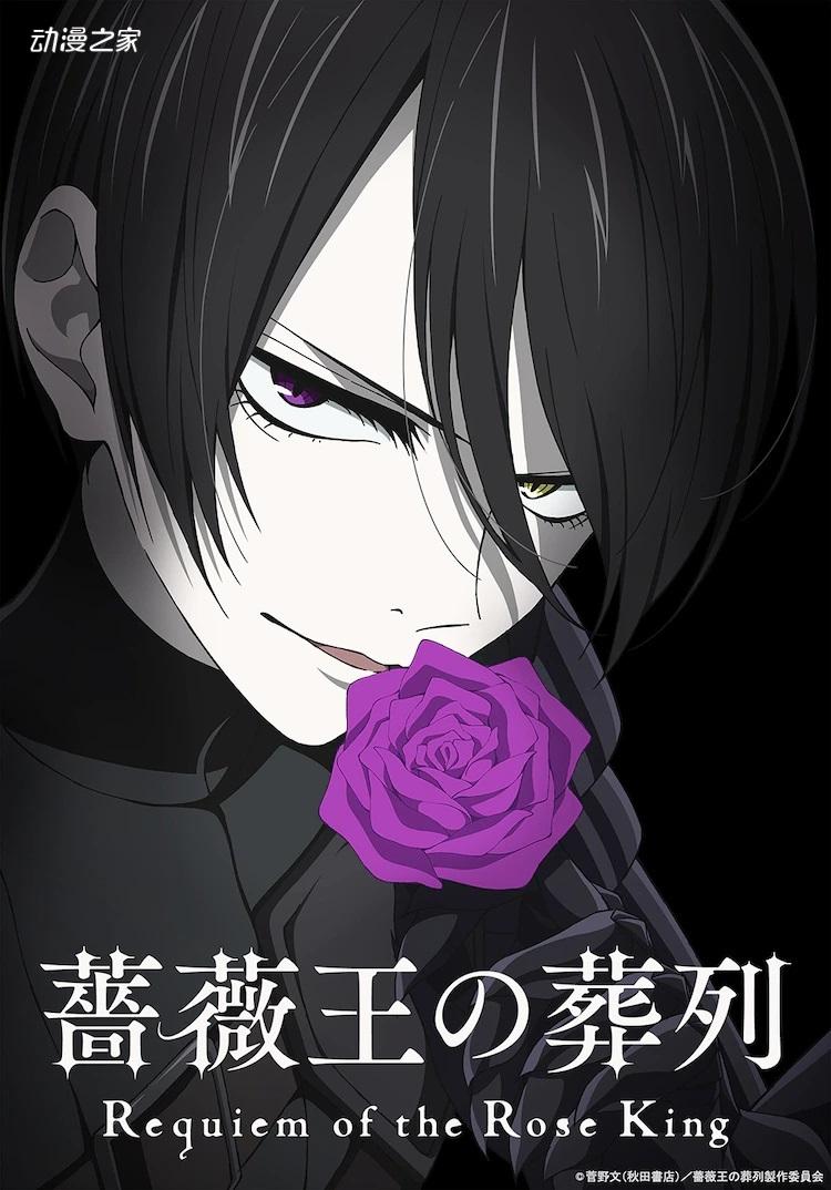 动画《玫瑰之王的葬礼》因制作问题延期播出