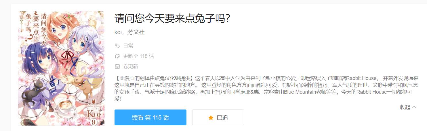 一切的开端,点兔汉化组的前身—点兔中文wiki项目 7