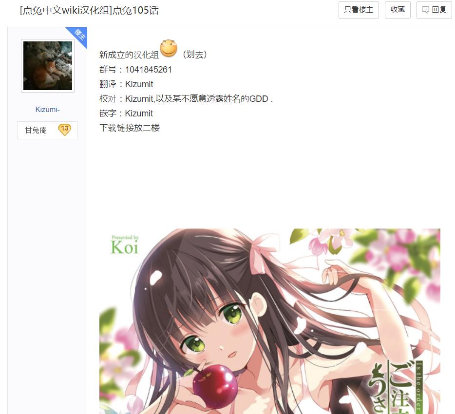 一切的开端,点兔汉化组的前身—点兔中文wiki项目 3