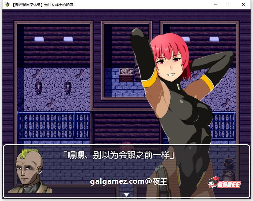 [RPG/御光汉化]无口女战士的陷落 精翻汉化完结版+CG[百度][PC+安卓/1G]补